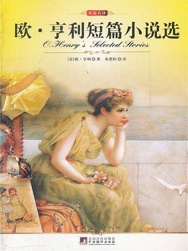 欧·亨利短篇小说选(中央编译文库·世界文学名著)