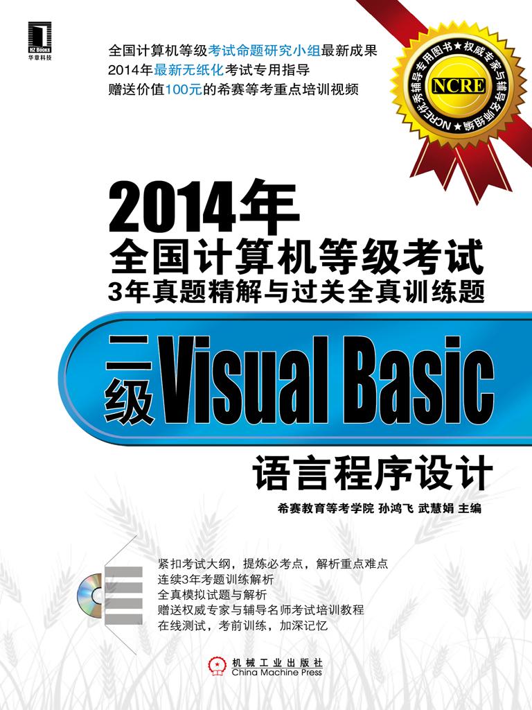 2014年全国计算机等级考试3年真题精解与过关全真训练题:二级Visual Basic语言程序设计