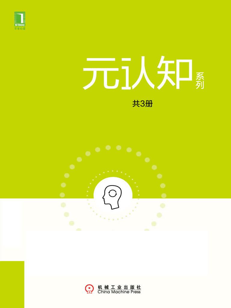 元认知系列(共3册)