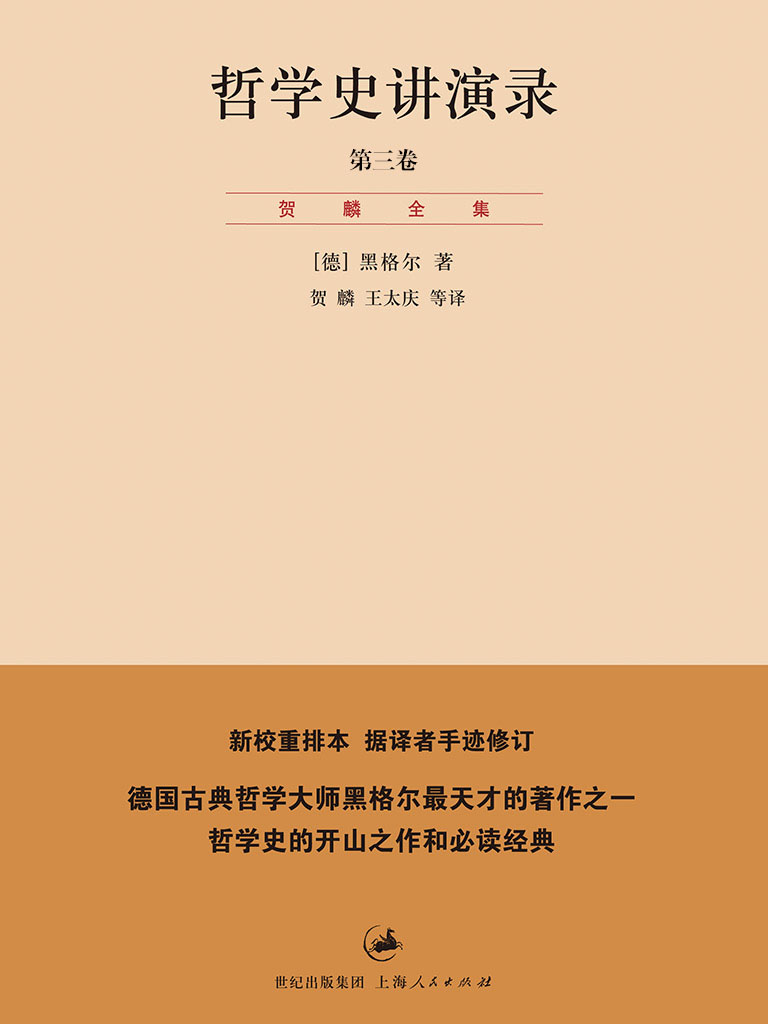 哲学史讲演录 第3卷
