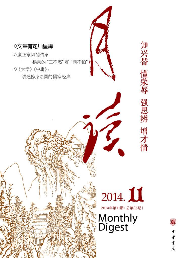 月读(2014年第11期)