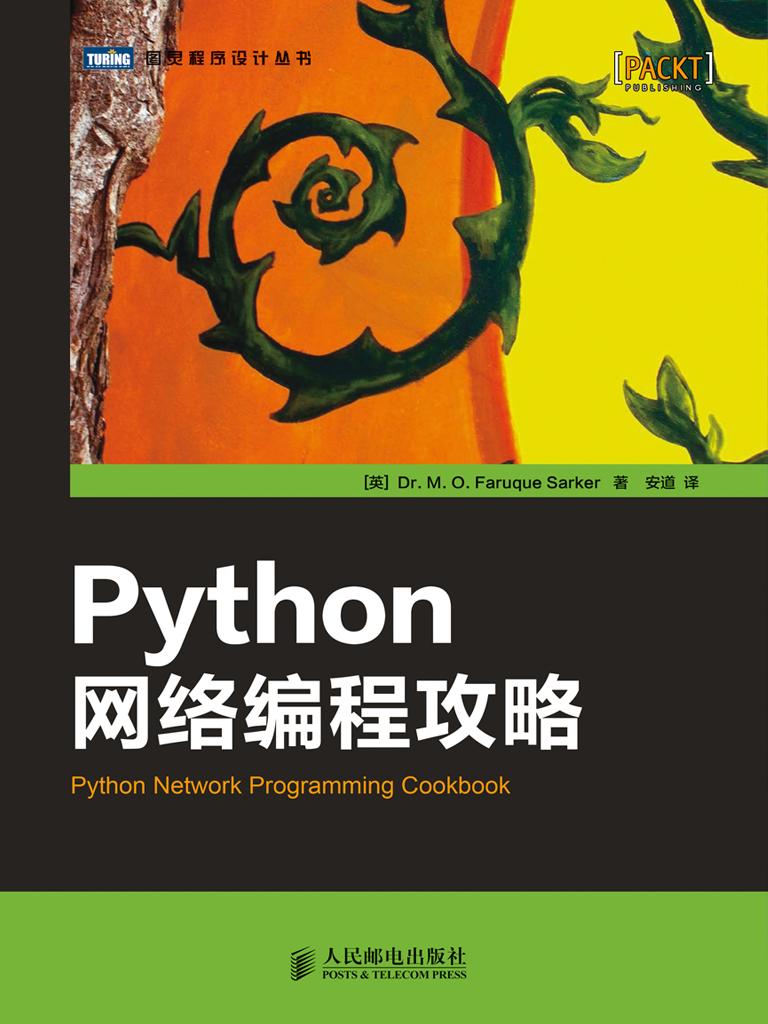 Python网络编程攻略