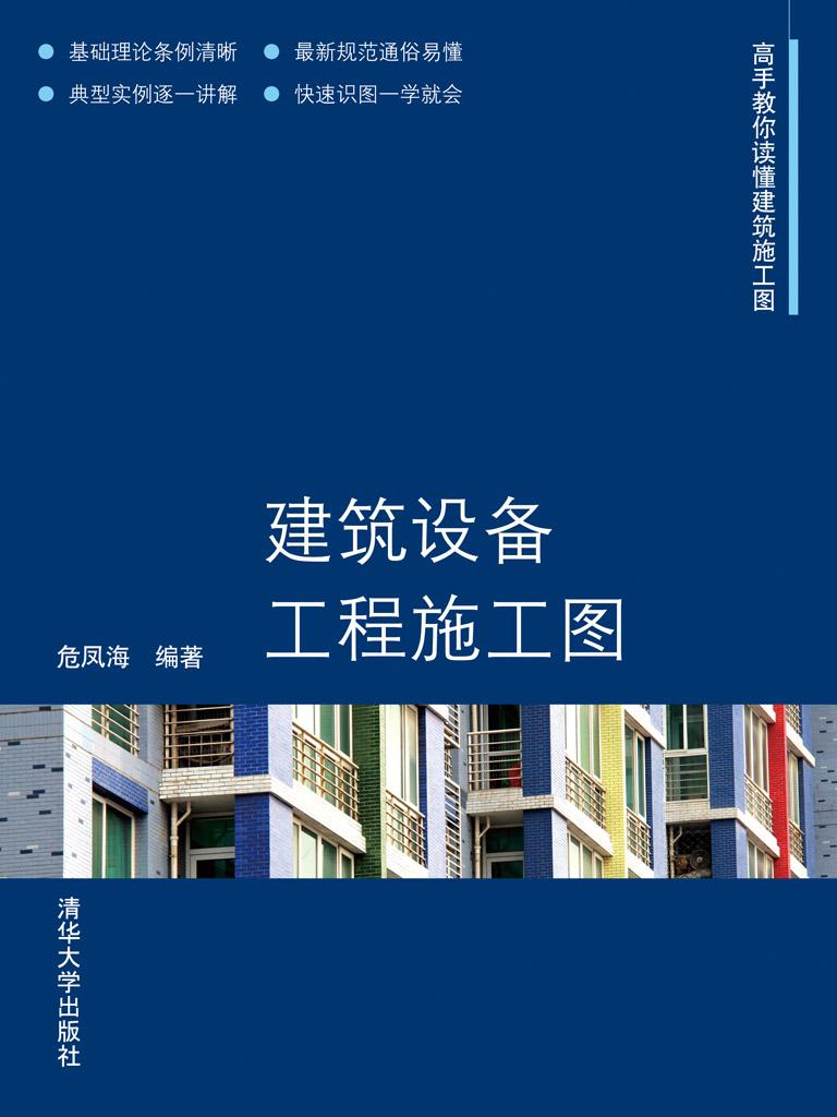 建筑设备工程施工图