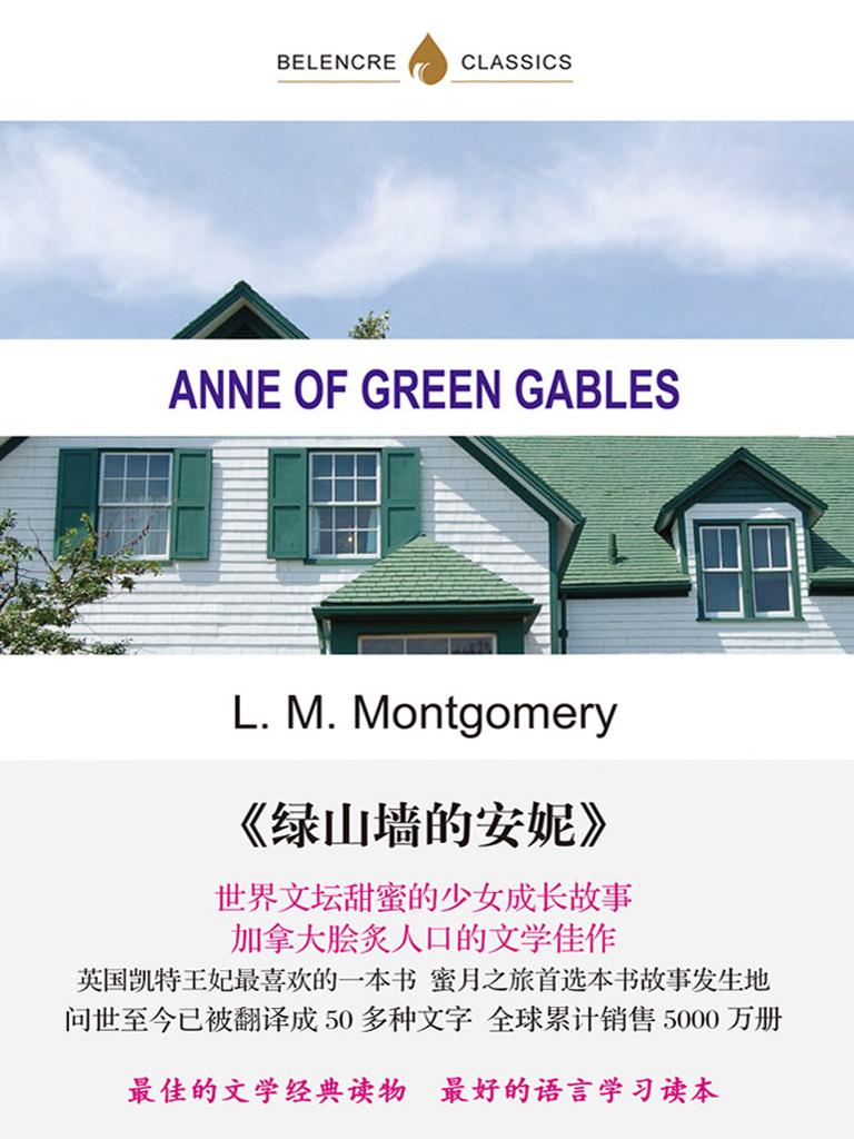 绿山墙的安妮(英文原版)