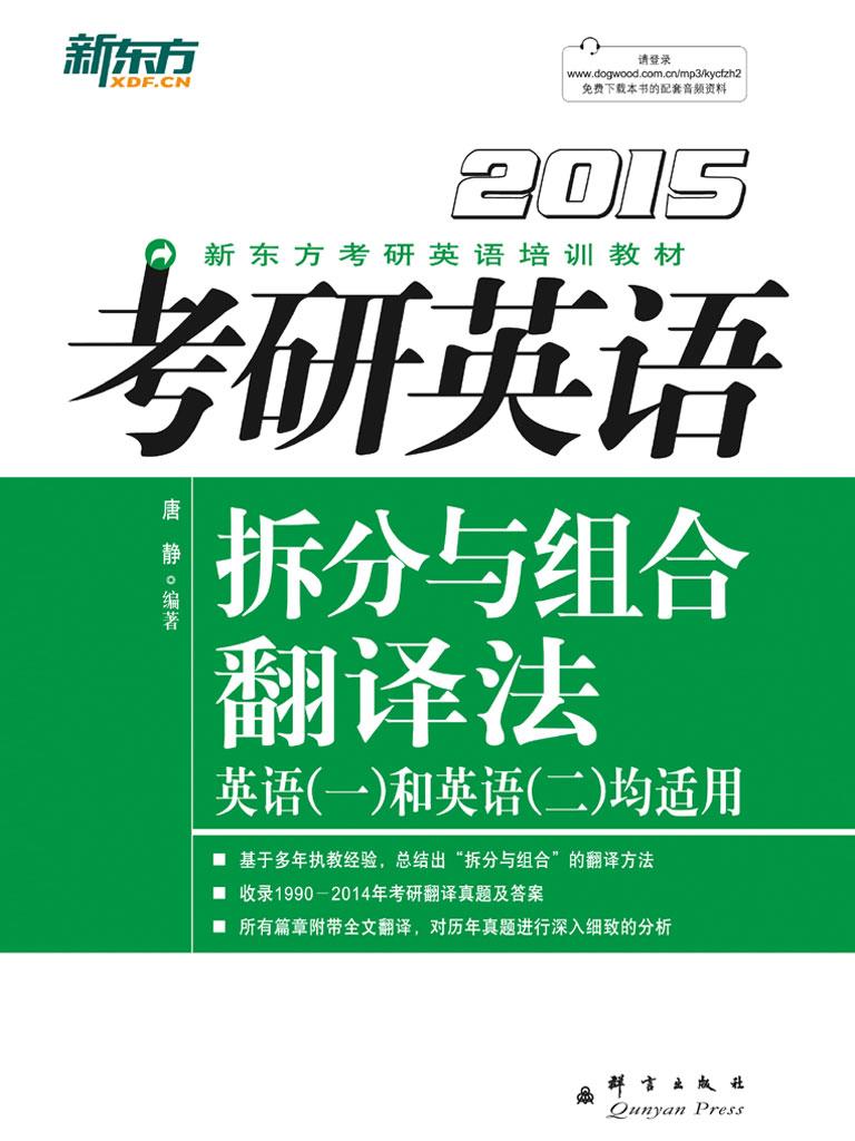 2015考研英语拆分与组合翻译法