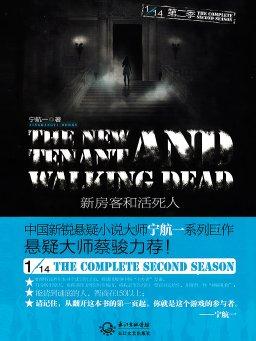十四分之一第二季:新房客和活死人