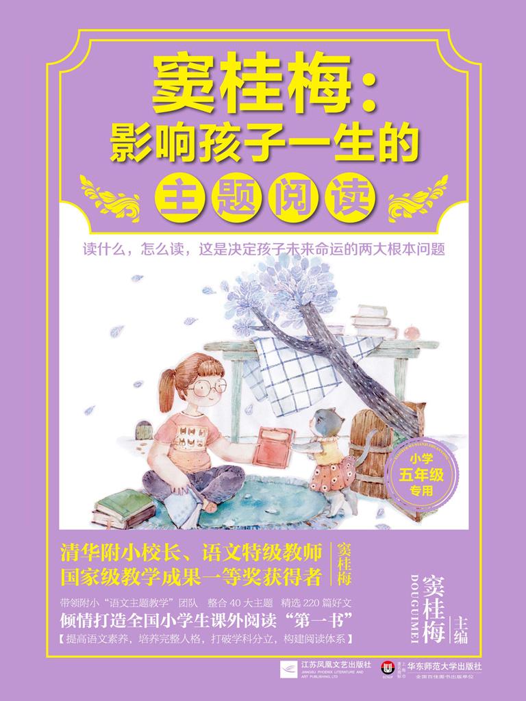 窦桂梅:影响孩子一生的主题阅读(小学五年级专用)
