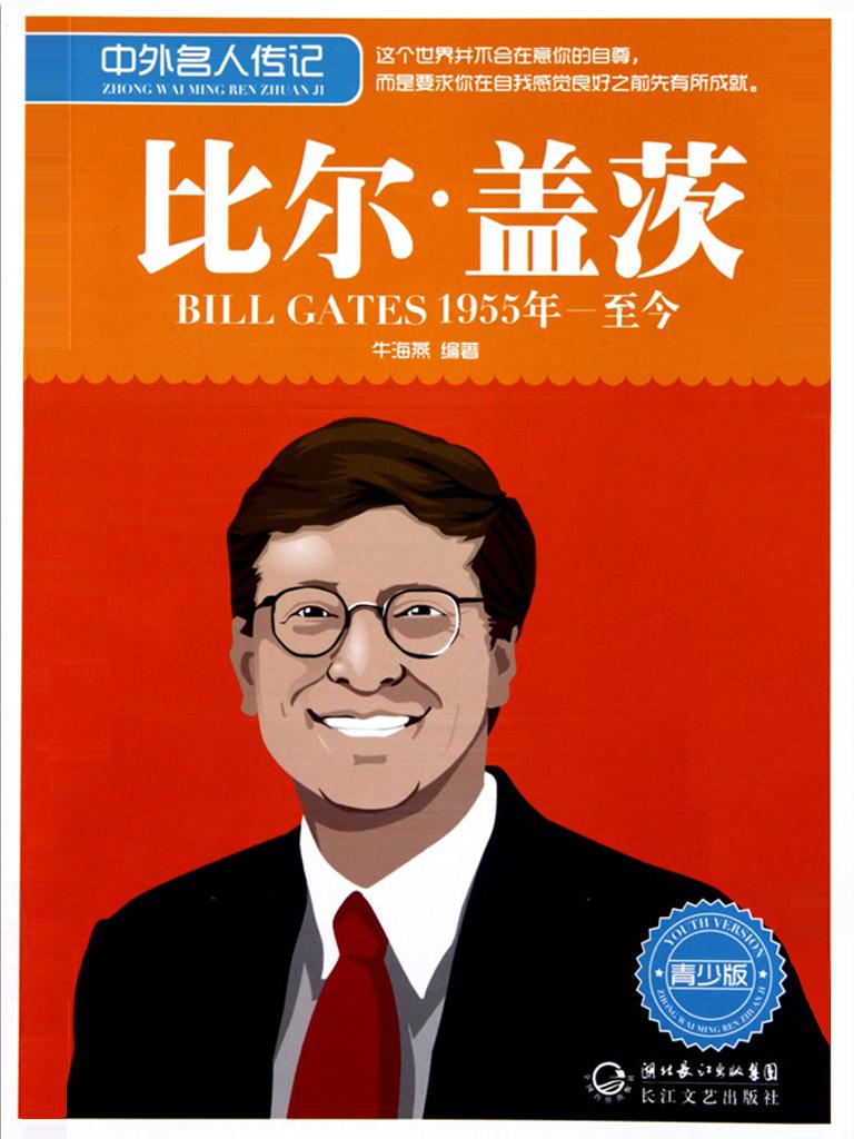比尔·盖茨(中外名人传记青少版)