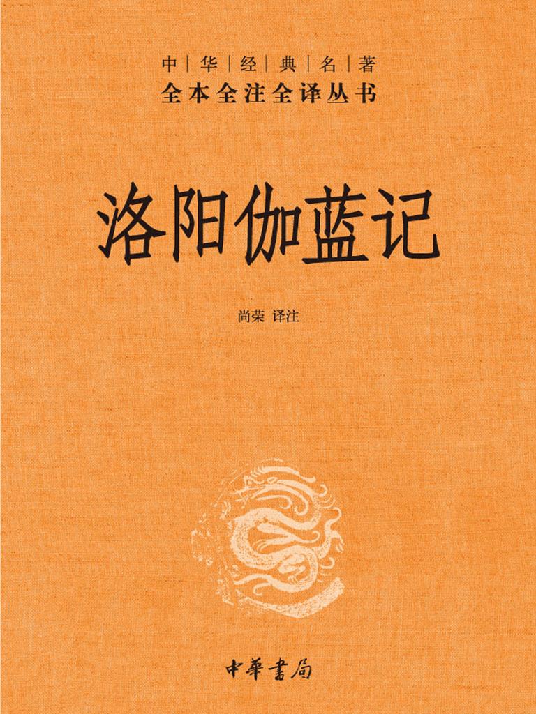 洛阳伽蓝记:中华经典名著全本全注全译丛书