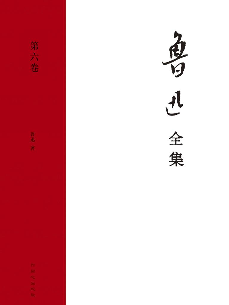 鲁迅全集(第六卷)
