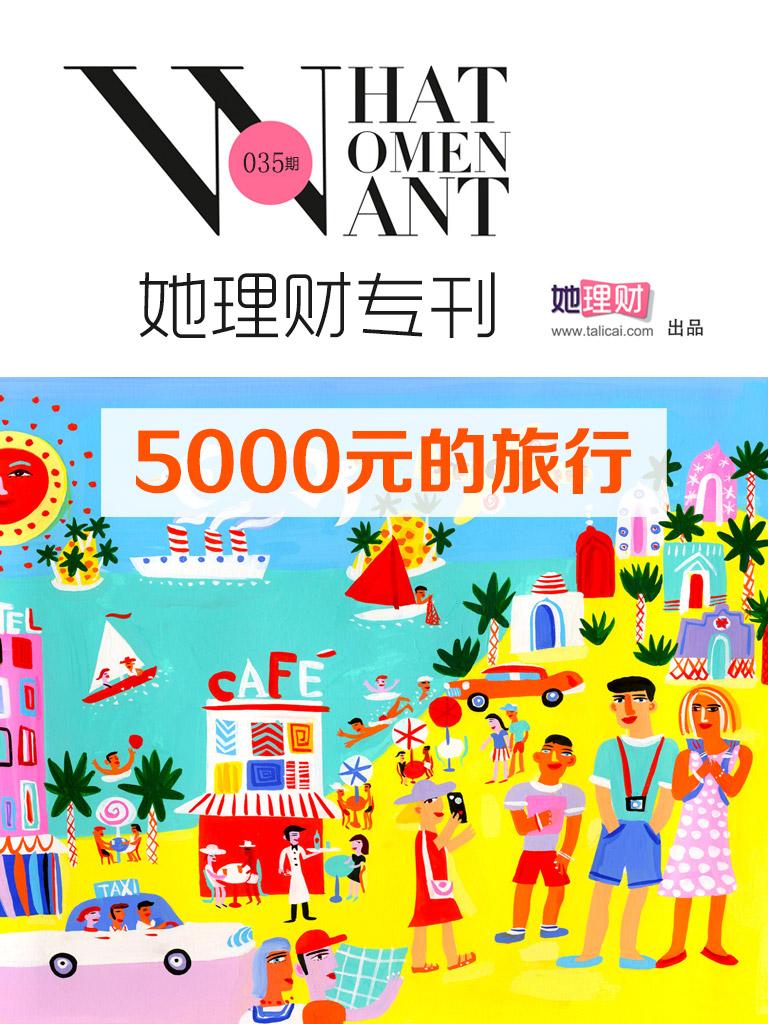 她理财专刊·5000元的旅行(第035期)