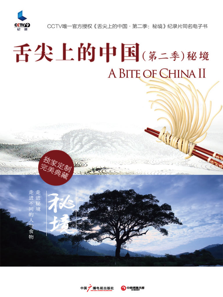 舌尖上的中国(第二季)·秘境