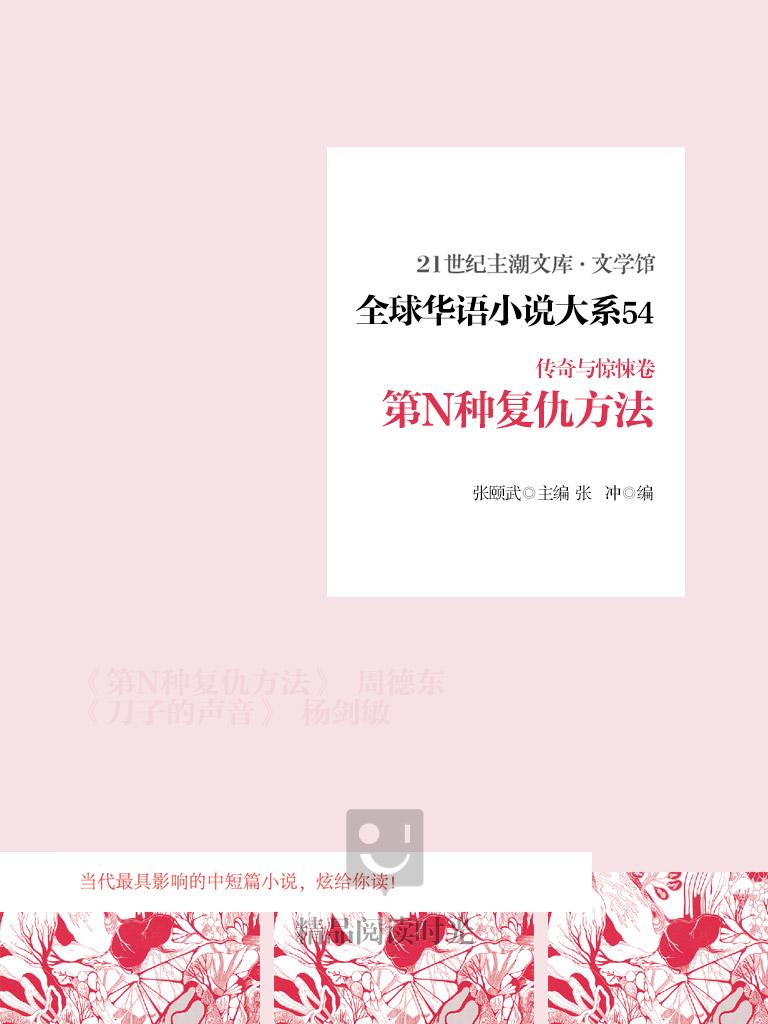 全球华语小说大系 54(传奇与惊悚卷):第N种复仇方法