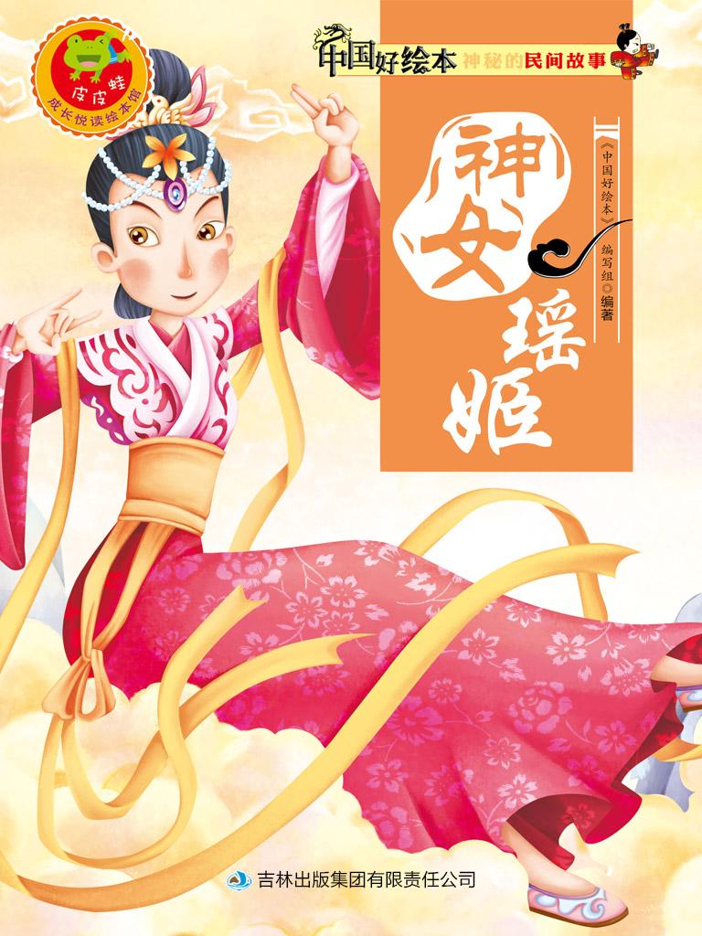 神女瑶姬(民间故事 6)