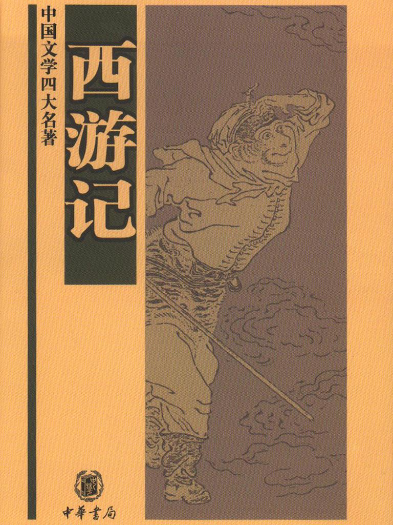 西游记(中华书局版)