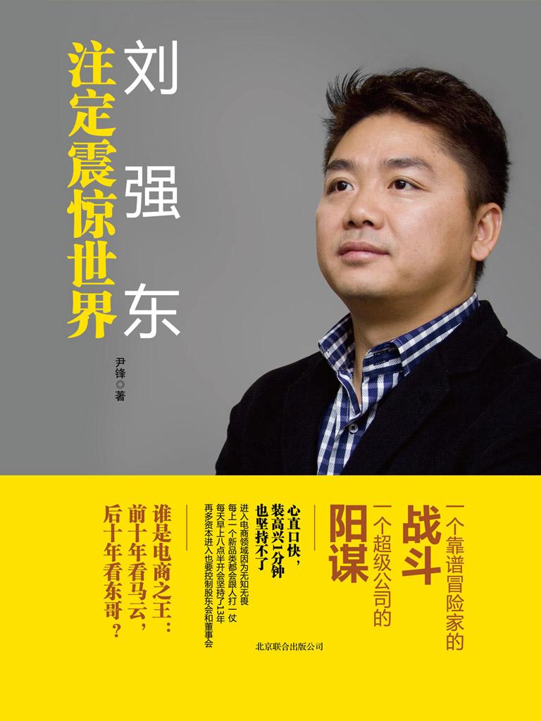 刘强东:注定震惊世界