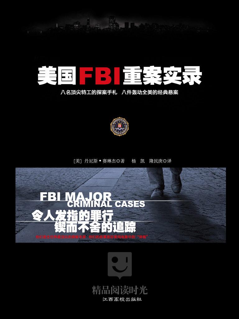 美国FBI重案实录 1