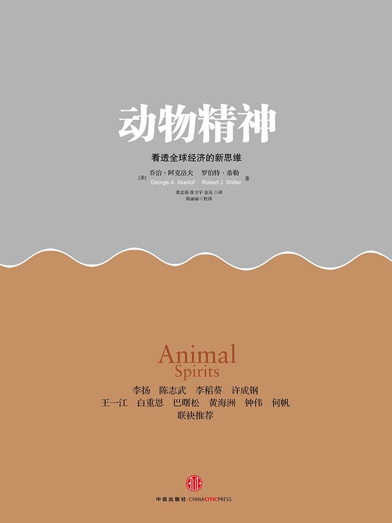 动物精神:看透全球经济的新思维