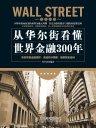 从华尔街看懂世界金融300年