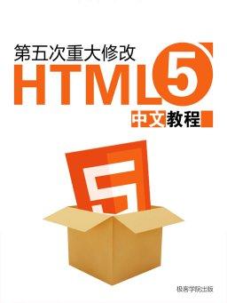 HTML5中文教程