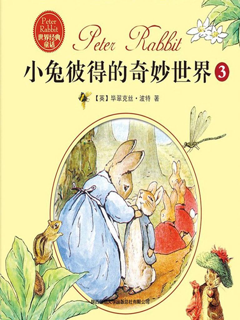小兔彼得的奇妙世界 3