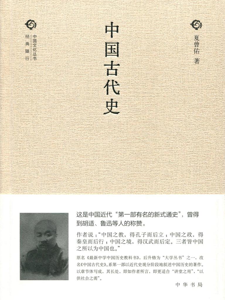 中国古代史(中华书局版)