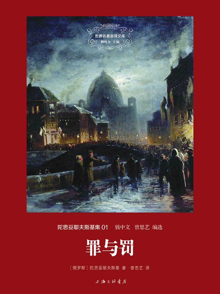 罪與罰(世界名著名譯文庫·陀思妥耶夫斯基集01)