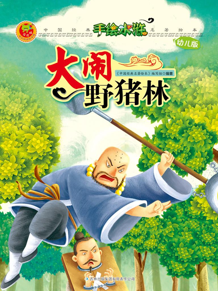 手绘水浒 5:大闹野猪林