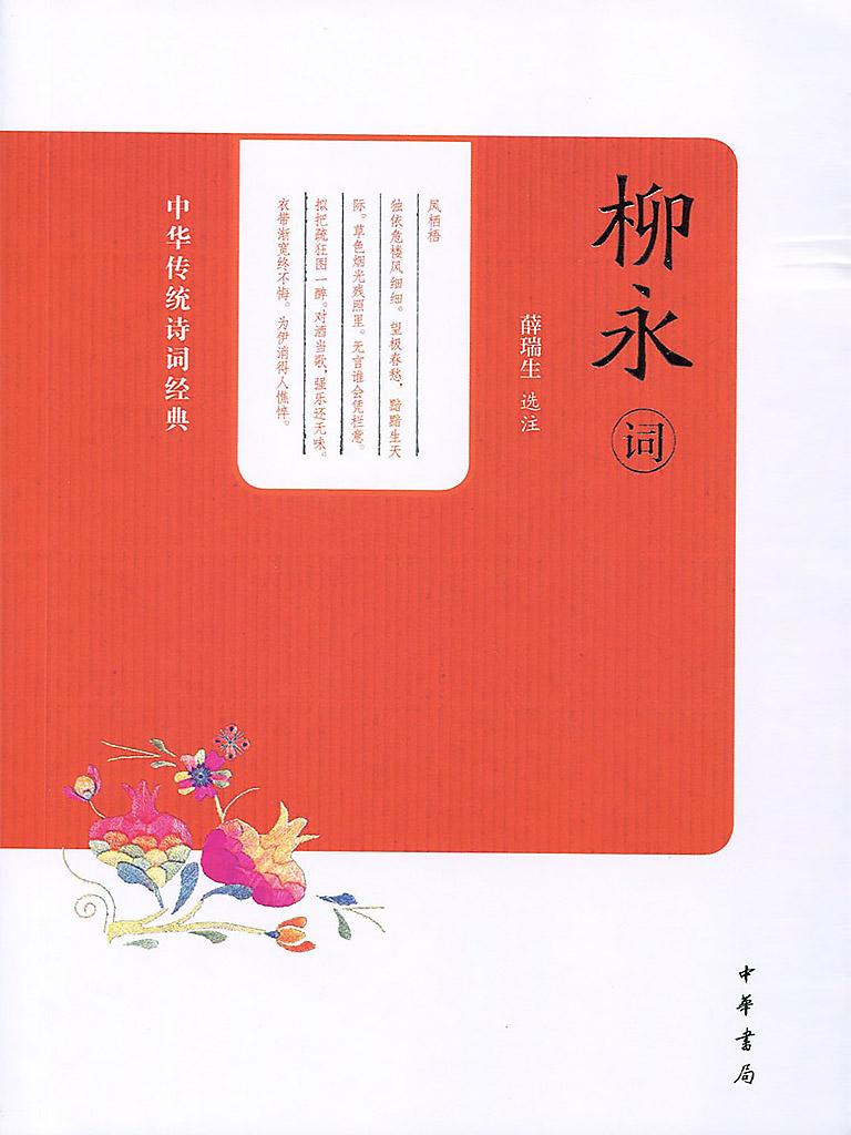 柳永词(中华书局版)