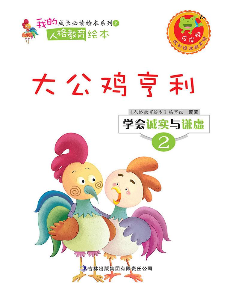 大公鸡亨利(学会诚实与谦虚系列)