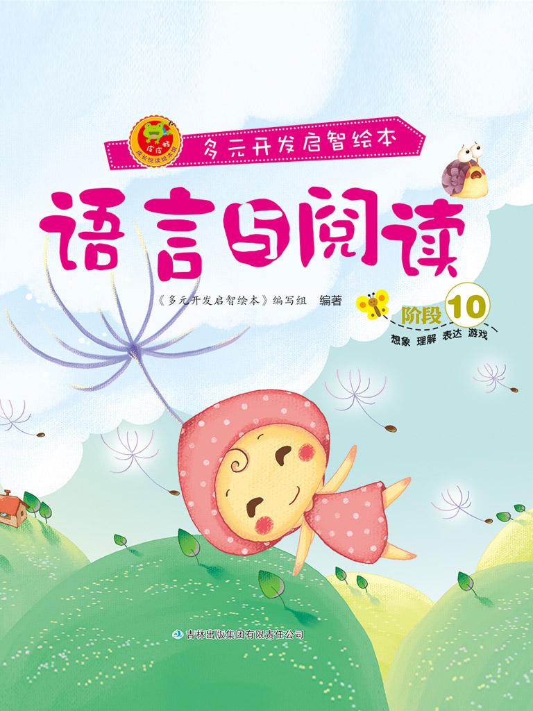 语言与阅读 10(多元开发启智绘本)