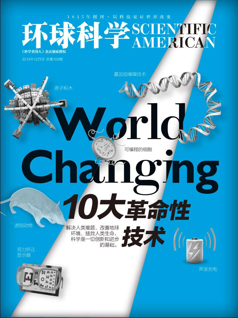 环球科学(2014年12月)