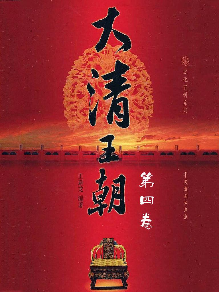 大清王朝 4
