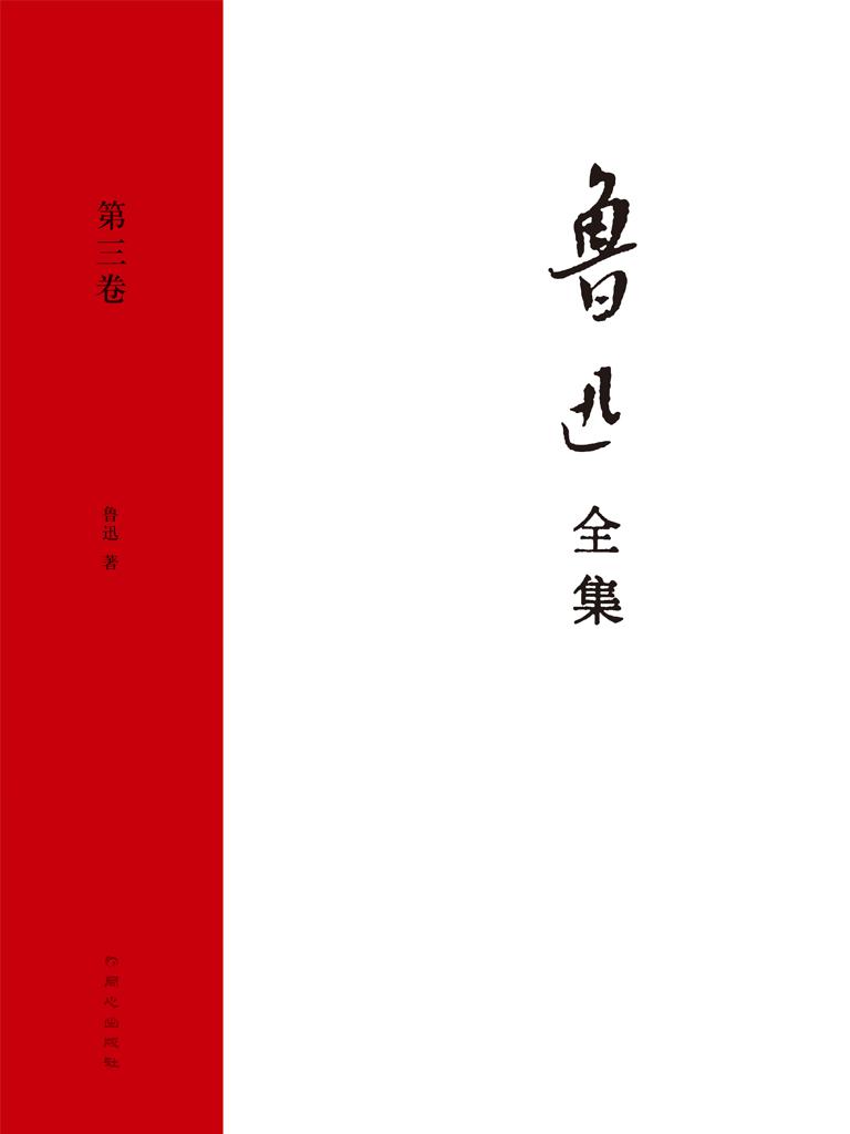 鲁迅全集(第三卷)