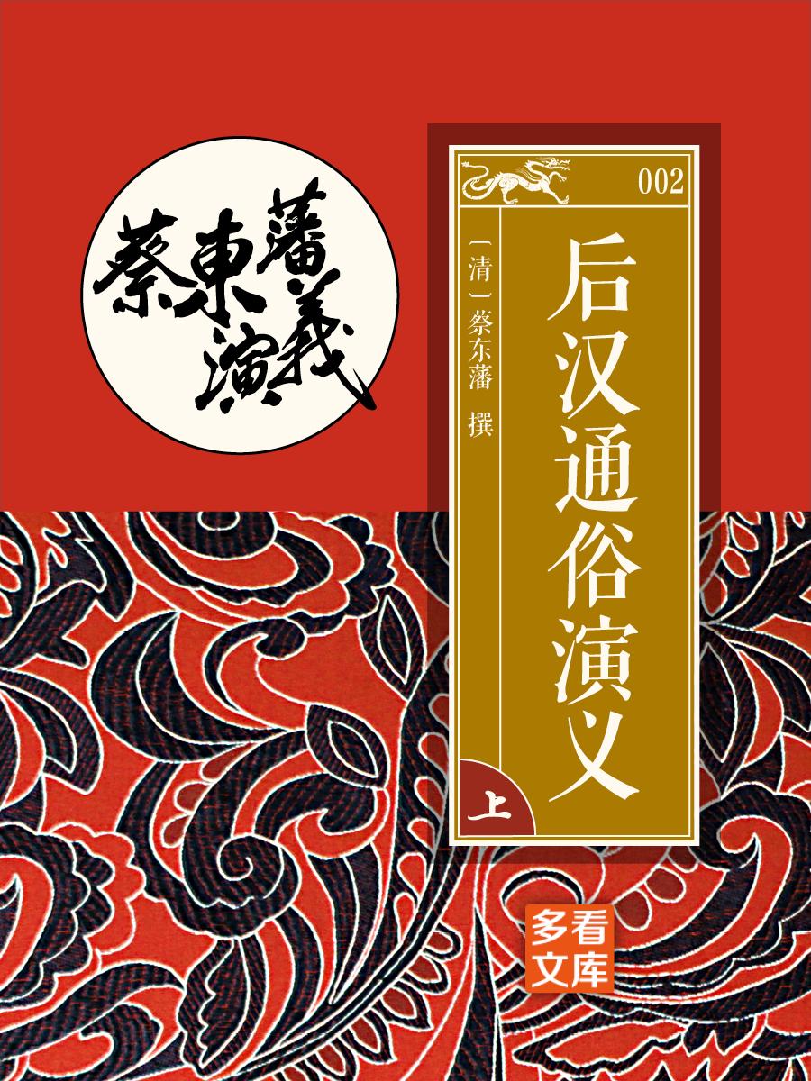多看文库·后汉通俗演义(上)