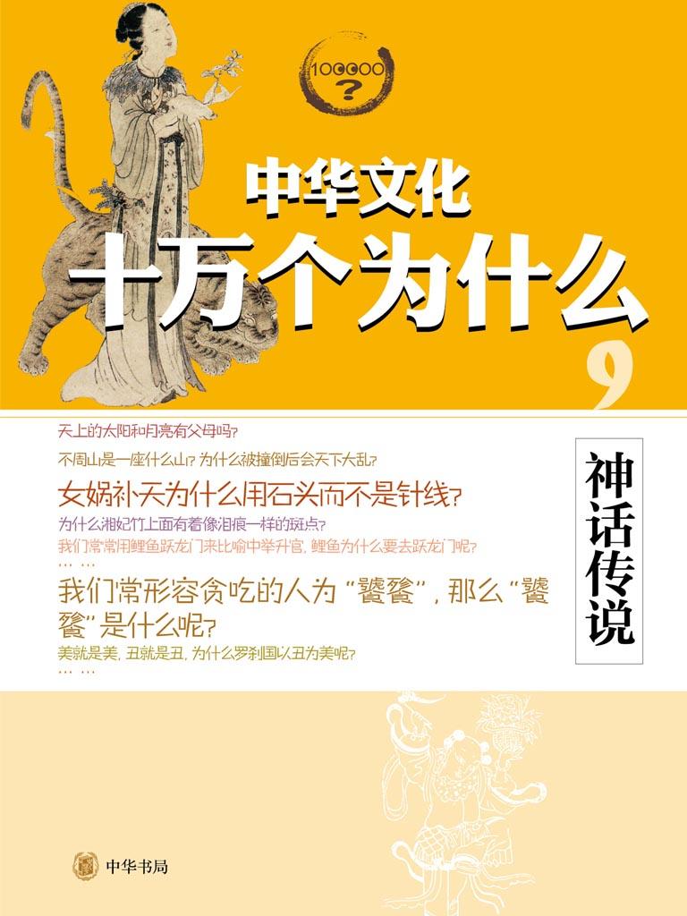 神话传说:中华文化十万个为什么