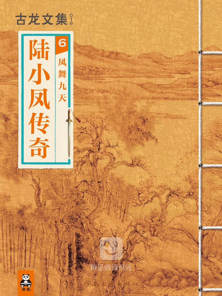 陸小鳳傳奇 6:鳳舞九天(豎版)
