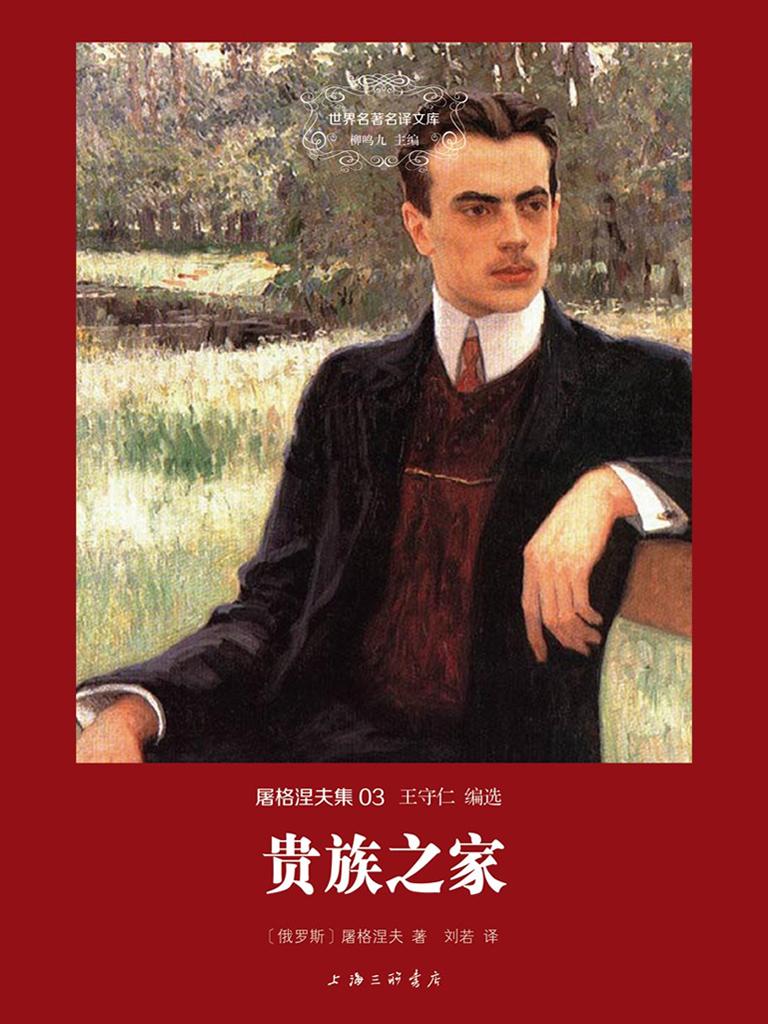 贵族之家(世界名著名译文库·屠格涅夫集03)