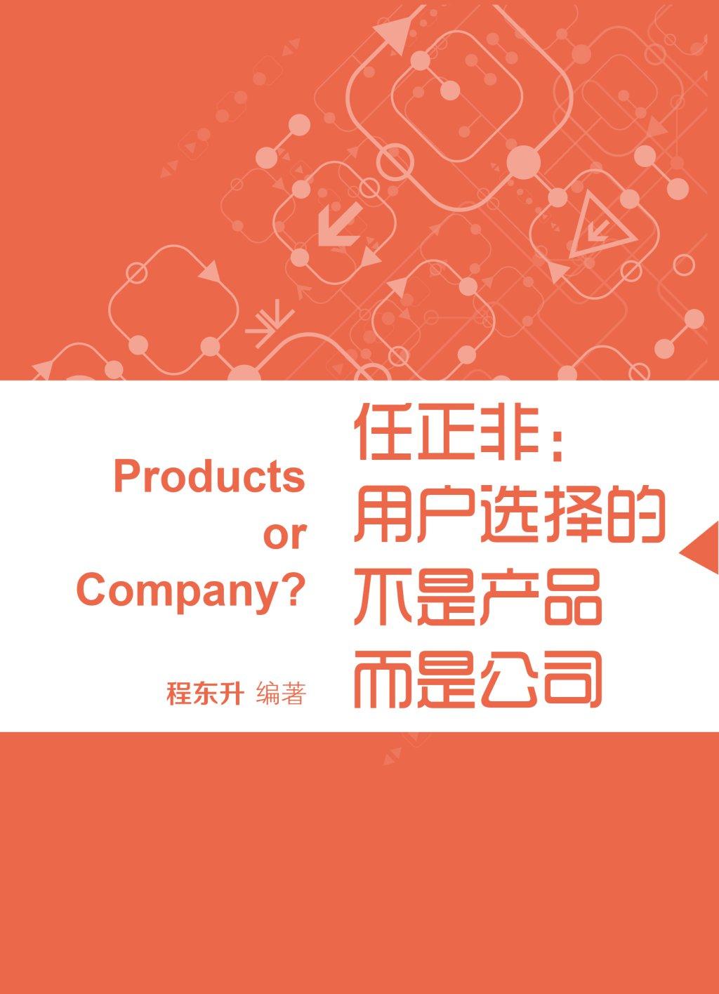 任正非:用户选择的不是产品而是公司(蓝狮子速读系列-管理035)