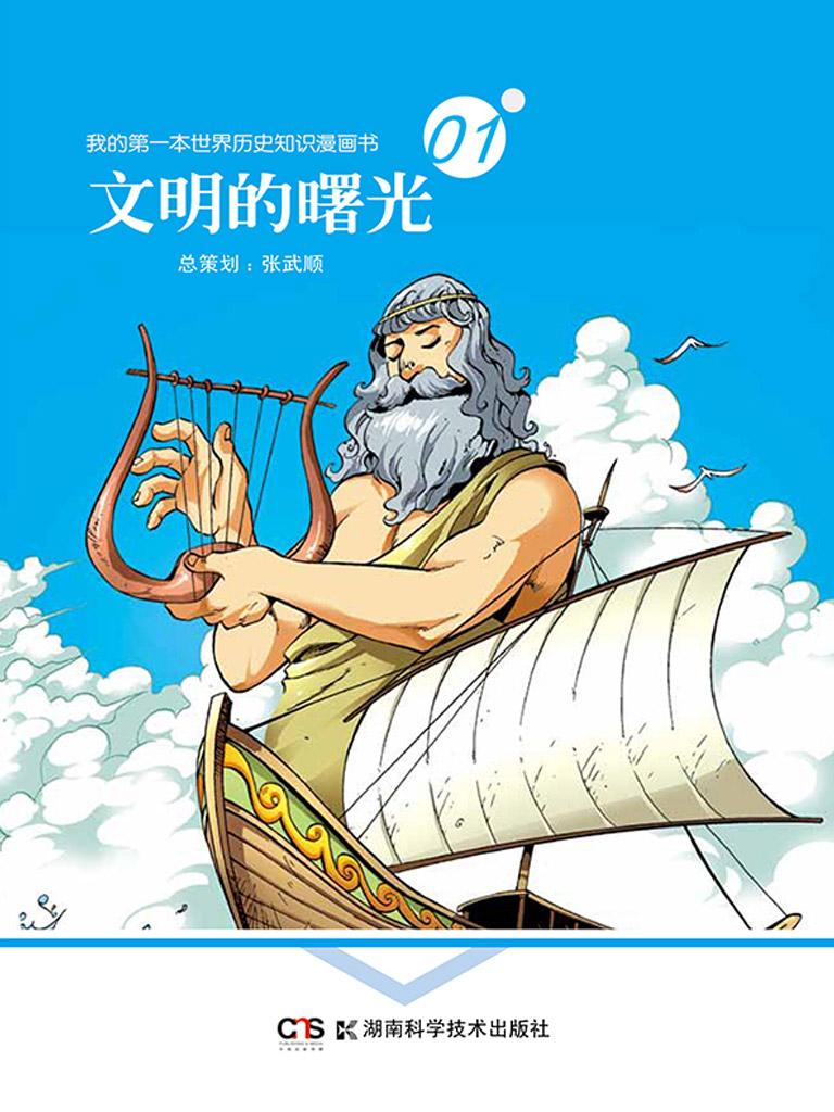 文明的曙光(我的第一本世界历史知识漫画书系列 1)