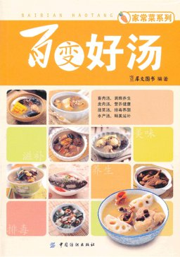 家常菜系列:百变好汤