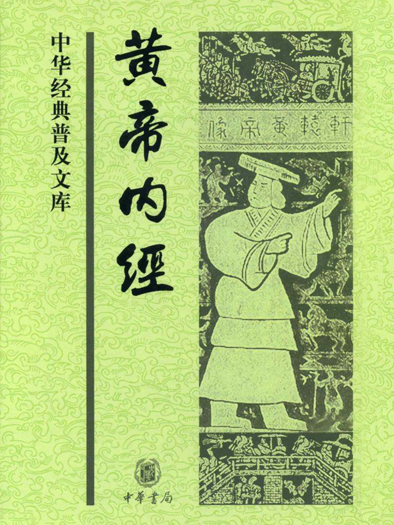黄帝内经:中华经典普及文库