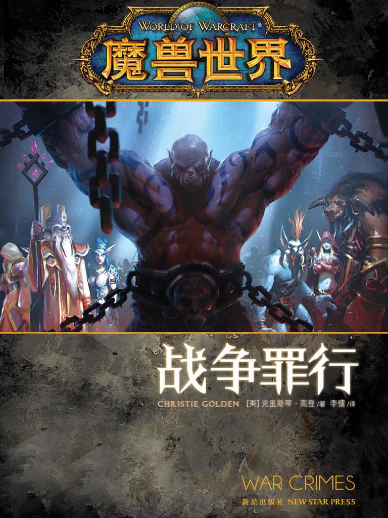 魔兽世界:战争罪行