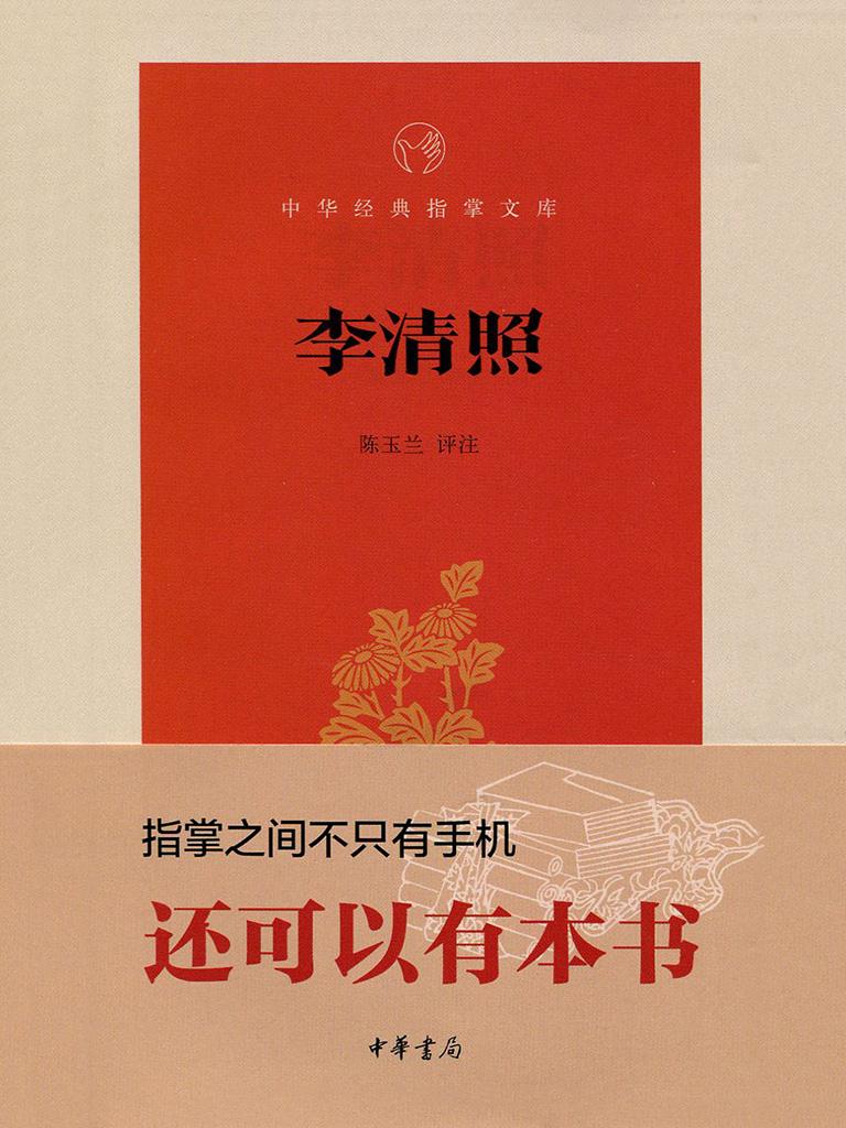 李清照(中华经典指掌文库)
