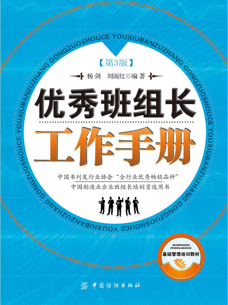 优秀班组长工作手册(第3版)