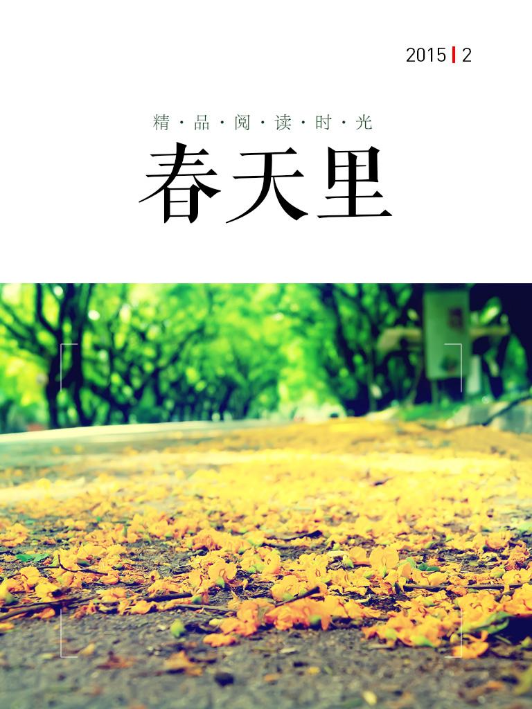 精品阅读时光·春天里(2015.2)