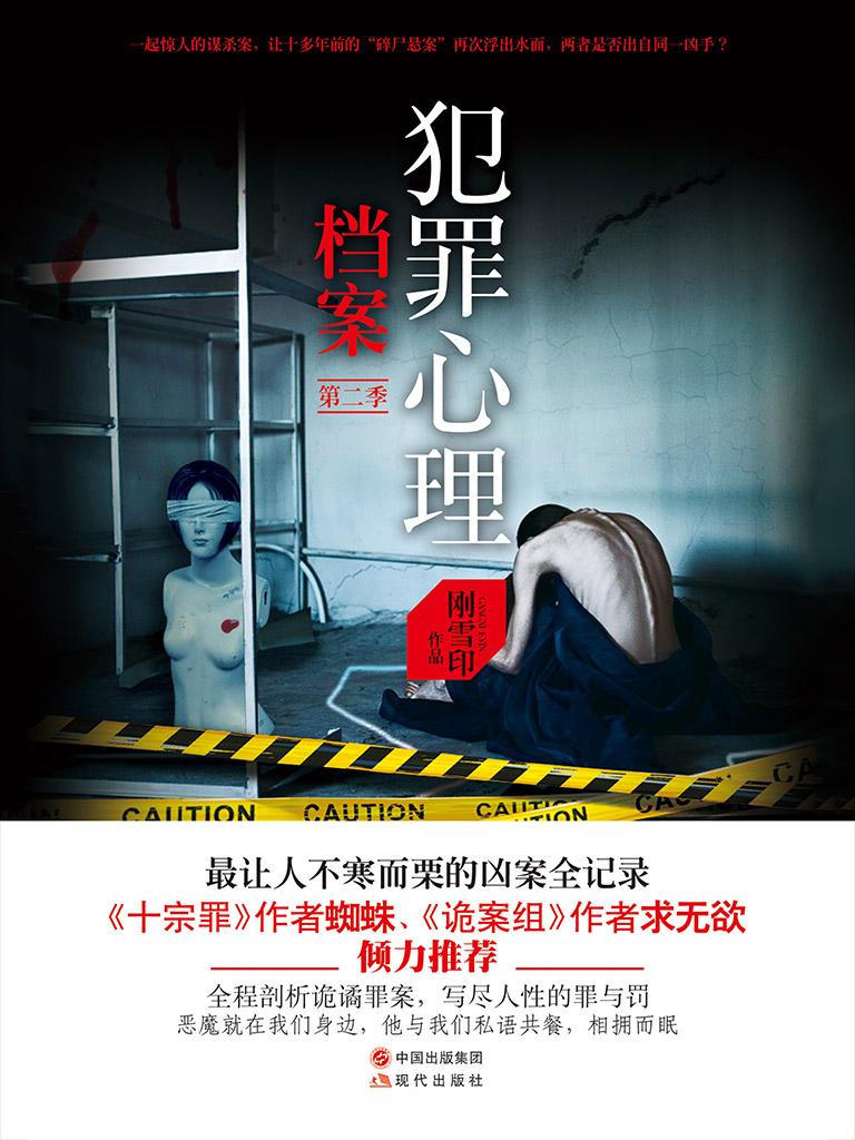 犯罪心理档案:第二季