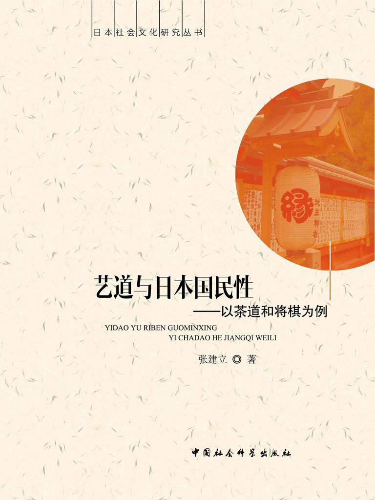 艺道与日本国民性:以茶道和将棋为例