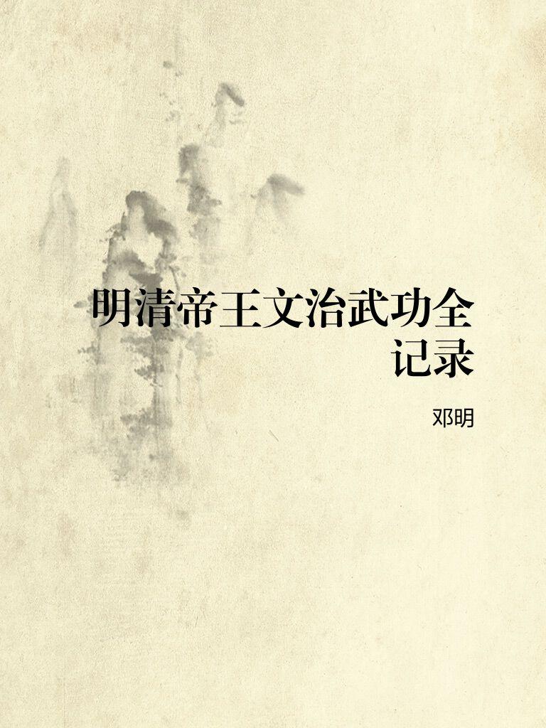 明清帝王文治武功全记录