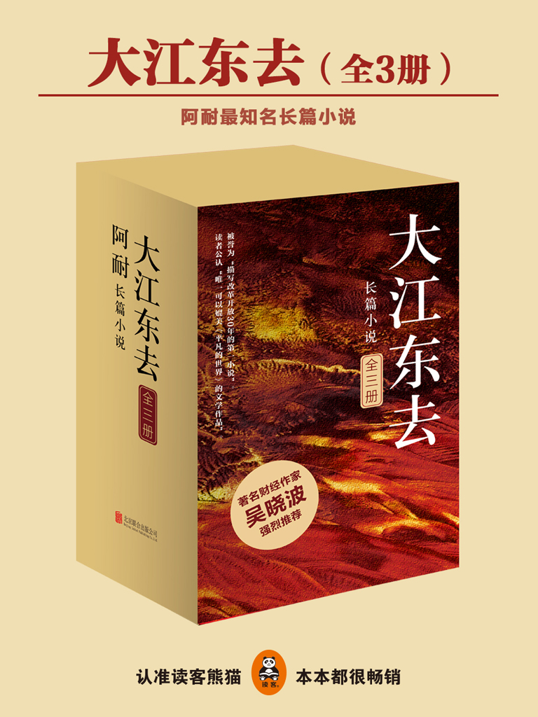 大江东去(全三册)